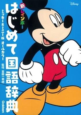 ziten01 min - ミッキー&ミニー版国語辞典!!楽しんで勉強できるって嬉しい!