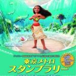 moana01 min 1 - ディズニー最新作のモアナと東京メトロで遊んでみませんか? スタンプラリー開催!!