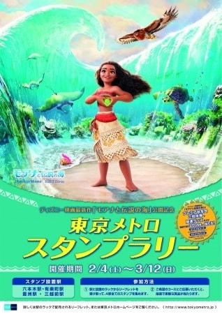 moana01 min - ディズニー最新作のモアナと東京メトロで遊んでみませんか? スタンプラリー開催!!