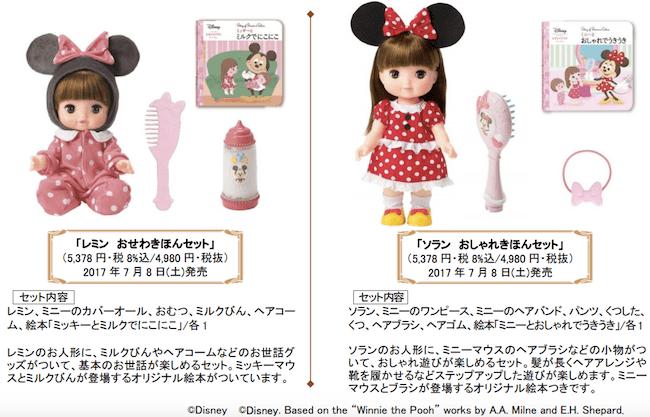 ban01 min - おもちゃのバンダイ 〜 ディズニーシリーズをピックアップ!!