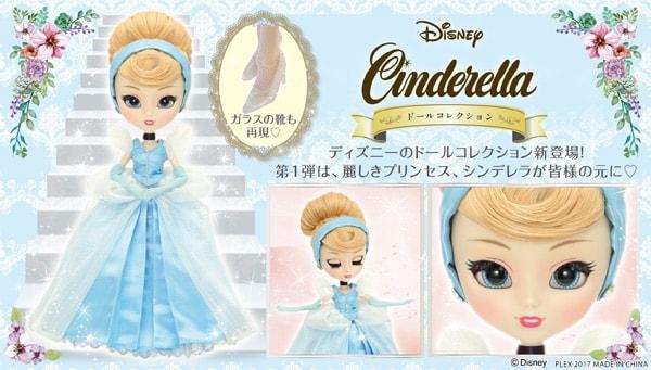 cin01 min - おもちゃのバンダイ 〜 ディズニーシリーズをピックアップ!!