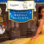 esse01 min 1 - 花王 エッセンシャルから 美女と野獣の限定ボトル発売 〜 癒しのバスタイムを!!