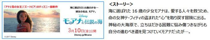moana02 min - ディズニー新作映画「モアナと伝説の海」のスペシャルケーキが登場|東京ディズニーランド(R)ホテル!!