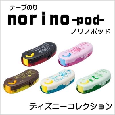 nori1 min - ノリノポッド 〜 ディズニーコレクション第3弾が発売になります!!