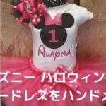 pinkhan01 min - ディズニー ハロウィン衣装 〜 ミニードレスをハンドメイドしよう!!