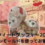 sweet d001 min - スウィートダッフィー2017 シリコンモールドを使ってお菓子を作ったレポ!!