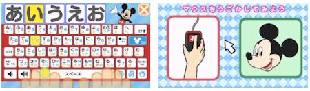 wp02 min - ディズニー&ディズニーピクサーキャラクターズ ワンダフルパソコンシリーズ|子供のパソコンについて考える!