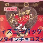 yama001 min - ヤマザキパン|ディズニーパッケジのバレンタインチョコスイーツ❤︎