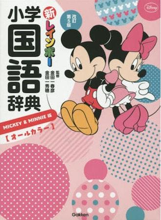disney7 01 min - オムニ7 セブンネットショッピング|全ページカラー ディズニー子供用辞典!!