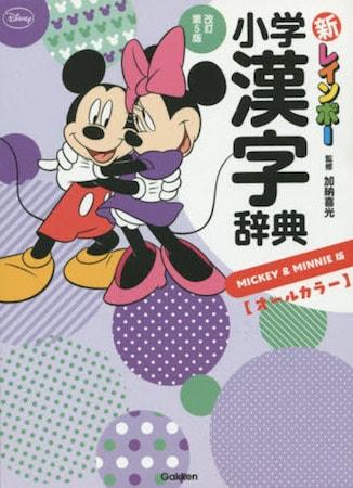 disney7 02 min - オムニ7 セブンネットショッピング|全ページカラー ディズニー子供用辞典!!