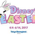 easter2017 1 min 1 - 東京ディズニーリゾート(R)オフィシャルホテル|ディズニー イースター 連動限定グッズ付き宿泊プラン