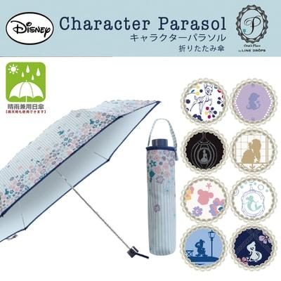 kasa1 10 min - ディズニー 晴雨兼用日傘でUVカット 〜 雨傘との違いも気になる!?