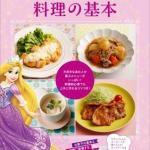 ryouri01 min 1 - 料理が上手になりたい人のための一冊 〜 「ラプンツェルと学ぶ料理の基本」