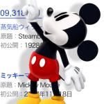 yahoo011 min - Yahoo検索でディズニー着せ替えができる 〜 ミッキーマウスバースデーは何が起きる?!