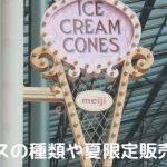 aice001 min - アイスクリームはどうしてもやめられない!〜 アイスの種類や夏限定販売など。