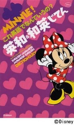 book04 - 子供向け国語辞典への素朴な疑問 〜 選び方や活用法について考える!