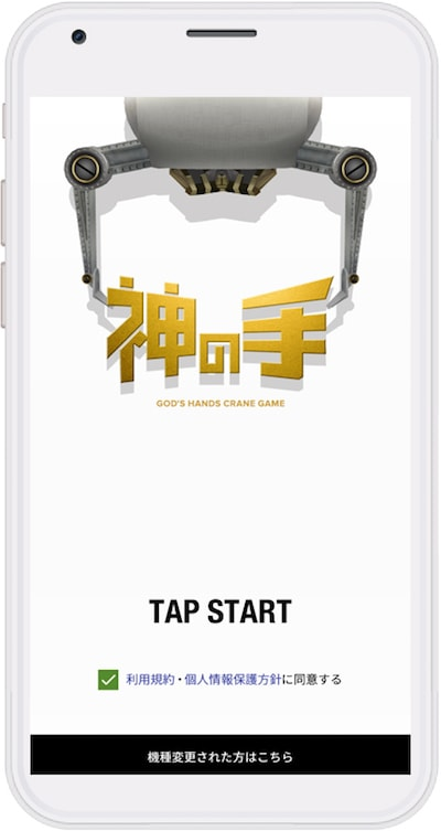 kami01 min - スマホアプリ 神の手リニューアル 〜 クレーン攻略でディズニー景品をGETしたい!!
