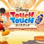 matigai01 min 1 - まちがい探しアプリは知育に良い?!〜 ディズニー タッチタッチ無料配信開始