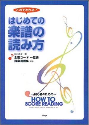 p04 min - 子供のピアノ独学って可能なの? 〜 家庭でピアノを練習するメリットは深かった!!