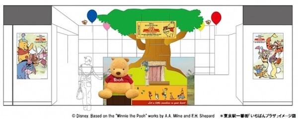 pooh019 min - キデイランド〜ディズニー オリジナルデザイン2017
