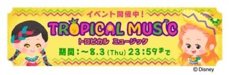 tro01 min - ディズニー マイリトルドール|オーロラ姫リトルドール 新登場!!
