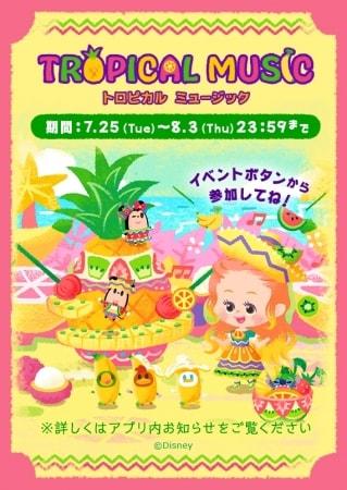 tro02 min - ディズニー マイリトルドール|オーロラ姫リトルドール 新登場!!