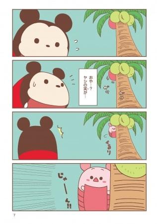 tsumcomic02 min - ディズニーツムツムのコミック本が登場 〜 コミック まんがのメリットって?