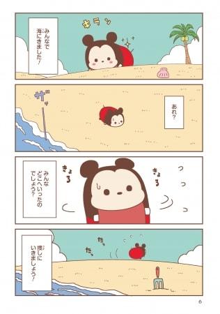 tsumcomic03 min - ディズニーツムツムのコミック本が登場 〜 コミック まんがのメリットって?