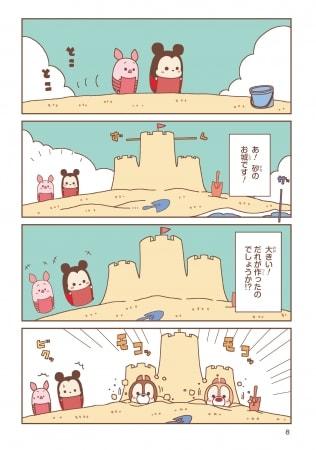 tsumcomic04 min - ディズニーツムツムのコミック本が登場 〜 コミック まんがのメリットって?
