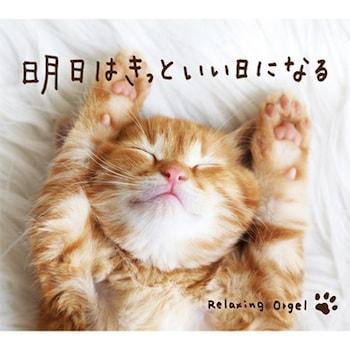 tukare04 min - 疲れを残さないための工夫 〜 ディズニー音楽も効果あり!!