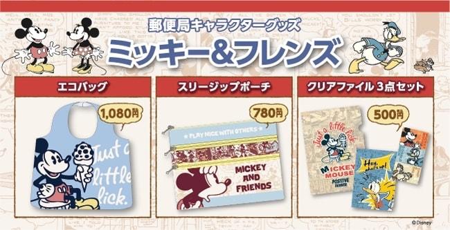 yu001 min - 郵便局のキャラクターグッズがかわいいと噂です 〜 ミッキー&フレンズ登場