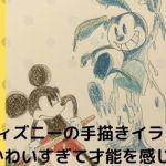 ira001 min - ディズニーの手描きイラストがかわいすぎて才能を感じる 〜 才能がないと諦めている方へ