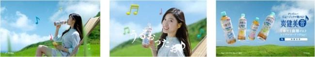 sou07 min - 爽健美茶 ディズニーミュージック配信 〜 成分効能なども知っておきたい!!