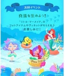 ari05 min - ディズニー マイリトルドール|オーロラ姫リトルドール 新登場!!