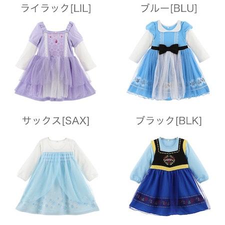 doress05 min - ディズニー仮装、ピアノ発表会に使える「プリンセスドレス」エトセトラ おすすめ20選!