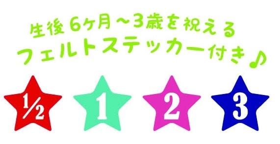 gar08 min - 【七五三 入園 入学】格安フォトスタジオで記念撮影を〜メモリコからディズニーベビーデザイン