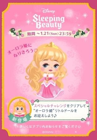 bea02 min - ディズニー マイリトルドール|オーロラ姫リトルドール 新登場!!