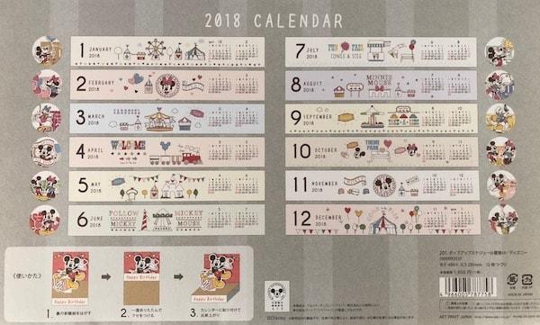 cale011 min - ディズニーカレンダー 2018 〜 Cuteイチオシのおすすめカレンダーはこれ!!
