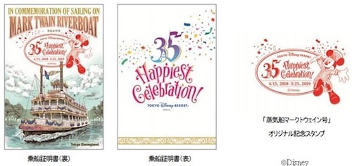 0474763 02 min - 東京ディズニーリゾート35周年 Happiest Celebration!〜 どんなハピネスがあるの?