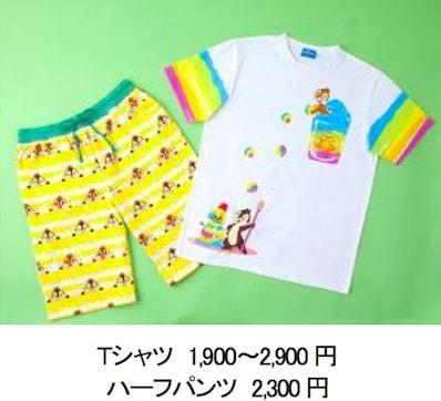 sansui02 min - ディズニー夏祭り パイレーツ・サマー2018 〜 夏のディズニーは暑さ対策は必須!