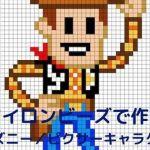 pi001 min - アイロンビーズで作る「ディズニー/ピクサー」キャラクター〜無料図案31選!!
