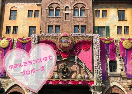 bri - ホテルミラコスタでプロポーズ!!ロマンチスト男子よゐこの濱口優さんがアッキーナと結婚