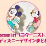 cocoonist min - 【Cocoonist(コクーニスト)】ディズニーデザインアイテム〜ミッキー90周年「ミッキーマウス&ミニーマウス」