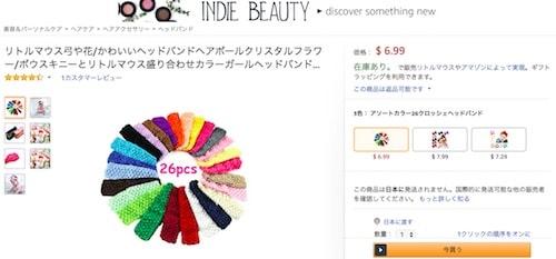 hou04 min - ディズニーキャラクタードレス アイデア10パターン〜ヘッドバンドのお得な購入方法