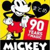 m90matome min - ミッキーマウス【スクリーンデビュー90周年限定アイテム】まとめ〜ディズニーストア、ニコアンド、ロフト、ラフォーレ原宿、セイコー