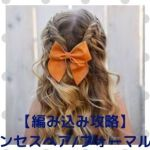 styletittle001 min - 【編み込み攻略】プリンセスヘア、フォーマルヘアには欠かせないヘアアレンジ〜すぐにマスターできる方法とアレンジ例
