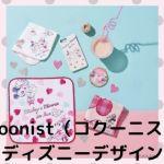 cocoo001 min - 【Cocoonist(コクーニスト)】ディズニーデザインアイテム〜ミッキー90周年「ミッキーマウス&ミニーマウス」