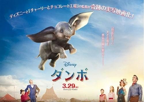 dambo023 min - 【ダンボ】実写映画にちなんだオリジナルグッズまとめ〜2019年3月29日公開