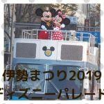 ise001 min - 【伊勢まつり2019】ディズニーパレード 〜コースやおすすめ鑑賞場所!!