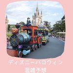 pop min - 2019ディズニーハロウィン混雑予想〜旅行におすすめなのはいつ?